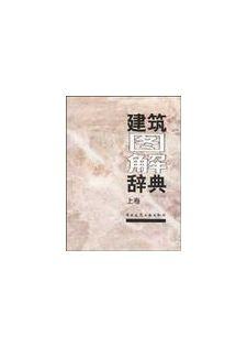 建筑图解辞典(上卷)