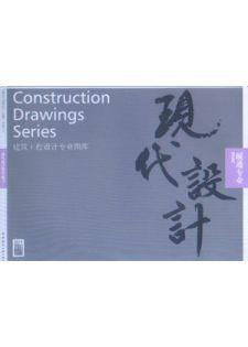 现代设计集团丛书:建筑工程设计专业图库暖通专业