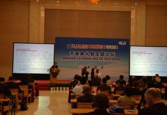 第二十五届中国制冷展之开幕式
