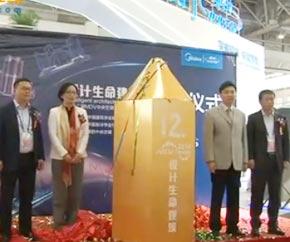 2014中国制冷展-第十二届MDV中央空调设计应用大赛