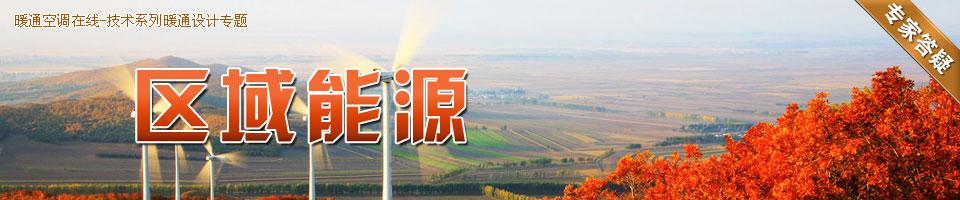 区域能源专题