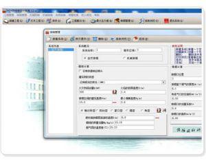 HDY-SMOKE防排烟设计软件V2.4