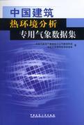 中国建筑热环境分析专用气象数据集(含光盘)