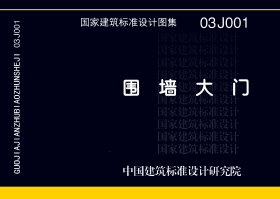 03J001:围墙大门