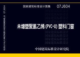 07J604:未增塑聚氯乙烯(PVC-U)塑料门窗