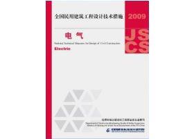 09JSCS-D:《全国民用建筑工程设计技术措施-电气》(2009年版)
