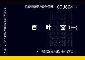 05J624-1:百叶窗(一)