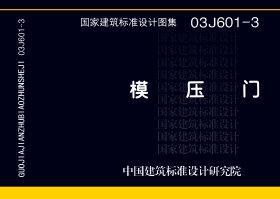 03J601-3:模压门