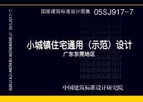 05SJ917-7:小城镇住宅通用(示范)设计--广东东莞地区