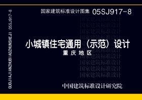 05SJ917-8:小城镇住宅通用(示范)设计--重庆地区