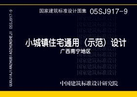 05SJ917-9:小城镇住宅通用(示范)设计--广西南宁地区