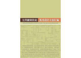 GZFHB-2012:公共租赁住房·优秀设计方案汇编