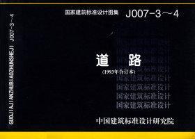 J007-3~4:道路(1993年合订本)