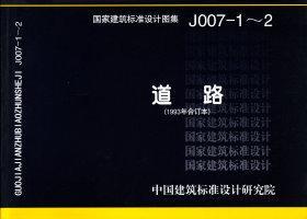 J007-1~2:道路(1993年合订本)