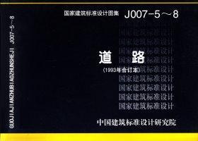 J007-5~8:道路(1993年合订本)