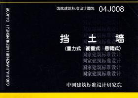 04J008:挡土墙(重力式、衡重式、悬臂式)