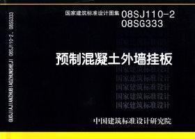 08SJ110-2、08SG333:预制混凝土外墙挂板