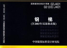 02J401、02(03)J401:钢梯(含2003年局部修改版)