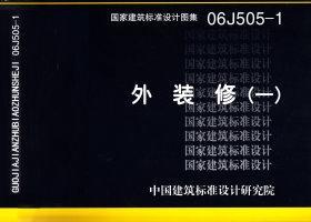 06J505-1:外装修(一)