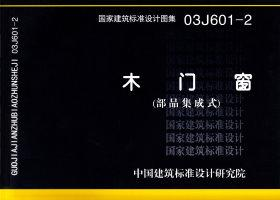 03J601-2:木门窗(部品集成式)