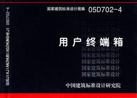 05D702-4:用户终端箱