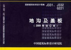 J331、J332 G221:地沟及盖板(2009合订本)