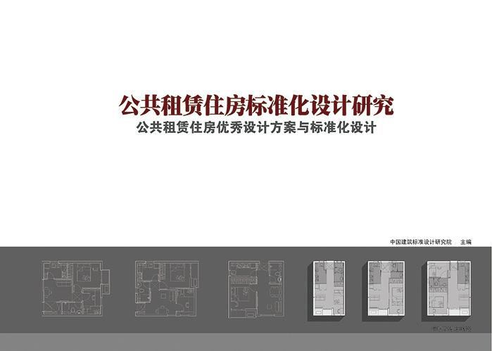 GGZL-2014:公共租赁住房标准化设计研究