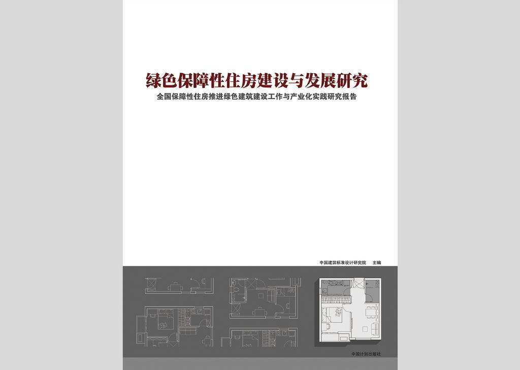 LSBZXZF-2014:绿色保障性住房建设与发展研究