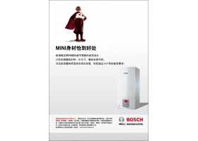 博世欧洲精英MINI隆重上市 引领小户型供暖新模式