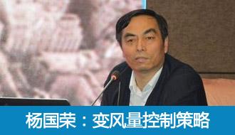 杨国荣:变风量控制策略