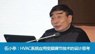 伍小亭:水系统变流量控制策略