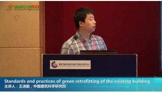 王清勤:Standards and practices of green retrofitting of the existing building