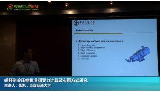 张凯:螺杆制冷压缩机滑阀受力计算及布置方式研究