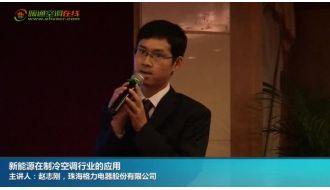 赵志刚:新能源在制冷空调行业的应用