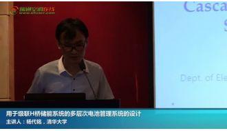 杨代铭:用于级联H桥储能系统的多层次电池管理系统的设计