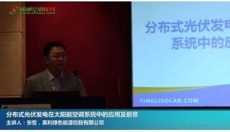 张哲:分布式光伏发电在太阳能空调系统中的应用及前景