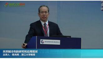陈光明:天然制冷剂的研究和应用现状