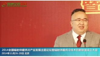 郑鸿宇:关于辐射冷暖系统的应用及发展方向