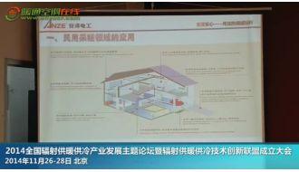张竣业:电采暖发展与技术创新