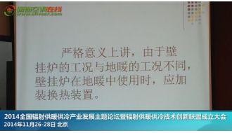 王凤林:再谈燃气壁挂炉在地暖中的应用