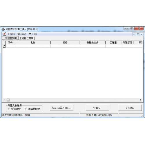 风管面积计算软件2015