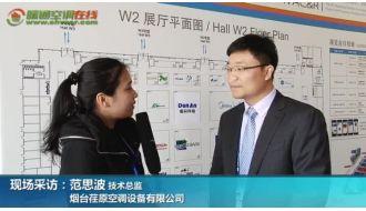 2015中国制冷展现场采访:烟台荏原范思波技术总监