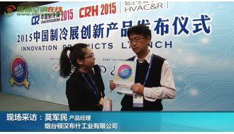 2015中国制冷展现场采访:烟台顿汉布什莫军民产品经理