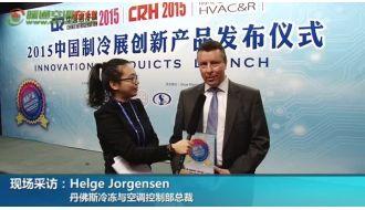 2015中国制冷展现场采访:丹佛斯Helge Jorgensen控制部总裁
