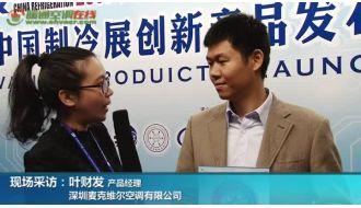 2015中国制冷展现场采访:麦克维尔叶财发产品经理