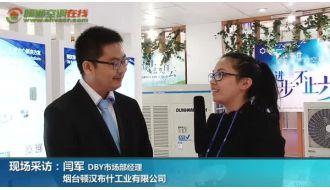 2015中国制冷展现场采访:烟台顿汉布什闫军市场部经理