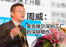 周威:麦克维尔深圳工厂的深耕细作
