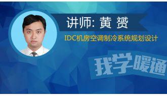 IDC机房空调制冷系统规划设计