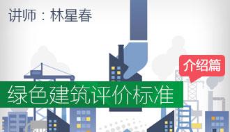 绿色建筑评价标准(介绍篇)