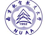 南京航空航天大学 能源与动力学院